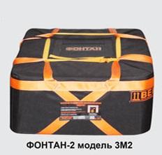 Устройство для защиты от взрыва (Локализатор взрыва) ФОНТАН–2 3МЕ.Низкая цена, звоните прямо сейчас 248-04-04, 8-913-715-88-32