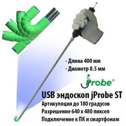 Видеоэндоскоп технический жесткий jProbe ST
