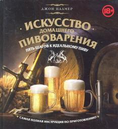 Искусство домашнего пивоварения. Пять шагов к идеальному пиву (Д. Палмер)