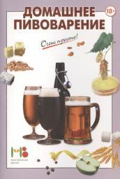 Домашнее пивоварение (Вайник А.)