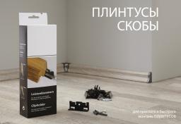 Клипсы для плинтусов Kronotex, упаковка 30 штук