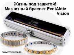 Магнитный Браслет Vision PentActiv - Жизнь под защитой!