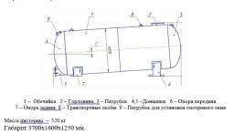Цистерна КО-522А.01.01.000