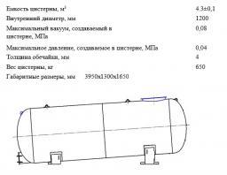 Цистерна КО-522N.01.01.000