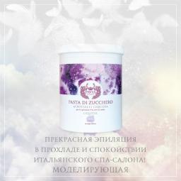 Моделирующая сахарная паста «Сristalli liquidi» Liquida 1.5 кг