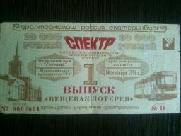 РАРИТЕТ Билет вещевой лотереи Уралтрансмаш - Спектр.