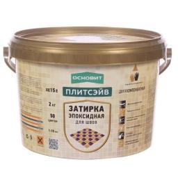Затирка эпоксидная эластичная XE15 Е 040 коричневый ОСНОВИТ ПЛИТСЭЙВ 2 кг