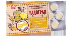 Леденцы живичные «Радоград», с прополисом (лимон и мёд на сахаре)