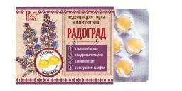 Леденцы живичные «Радоград», с прополисом (шалфей на сахаре)