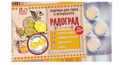 Леденцы живичные «Радоград», с прополисом (лимон и мёд на изомальте)