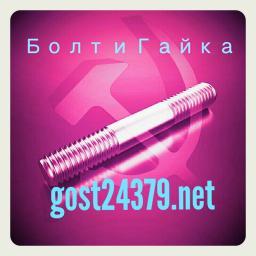 Шпилька резьбовая м12х95