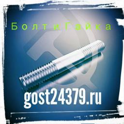 Шпилька резьбовая м12х140