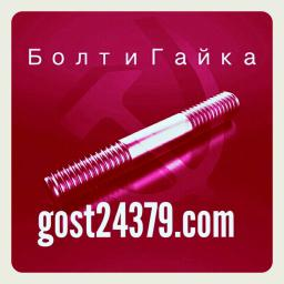 Шпилька резьбовая м12х160