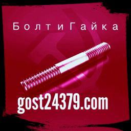 Шпилька резьбовая м12х180