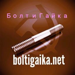Шпилька резьбовая м16х90