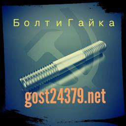 Шпилька резьбовая м16х95