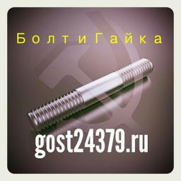 Шпилька резьбовая м16х140