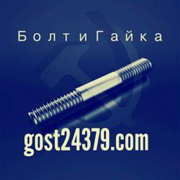 Шпилька резьбовая м16х180