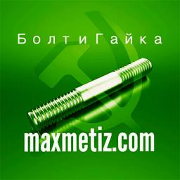 Шпилька резьбовая м16х190