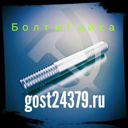 Шпилька резьбовая м16х200