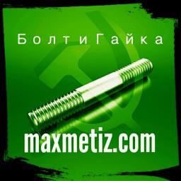 Шпилька резьбовая м20х90