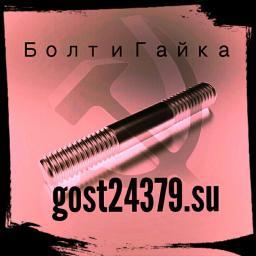Шпилька резьбовая м20х160