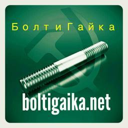 Шпилька резьбовая м20х180
