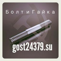 Шпилька резьбовая м20х190