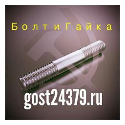 Шпилька резьбовая м24х120