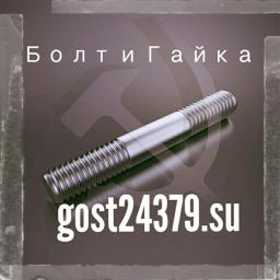 Шпилька резьбовая м24х150