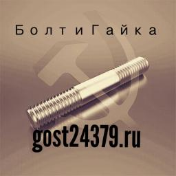 Шпилька резьбовая м24х170