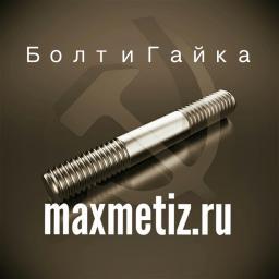 Шпилька резьбовая м24х180