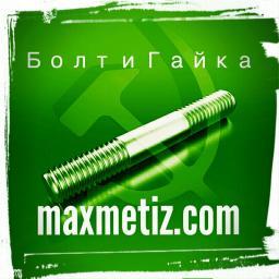 Шпилька резьбовая м24х210