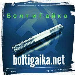 Шпилька резьбовая м27х170