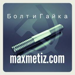 Шпилька резьбовая м27х210