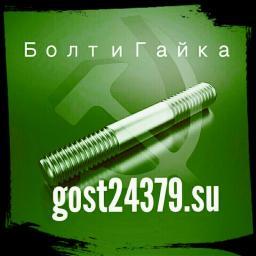 Шпилька резьбовая м27х220
