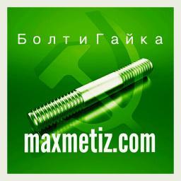 Шпилька резьбовая м27х260