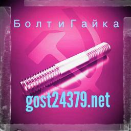 Шпилька резьбовая м30х180