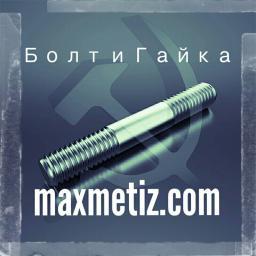 Шпилька резьбовая м30х230