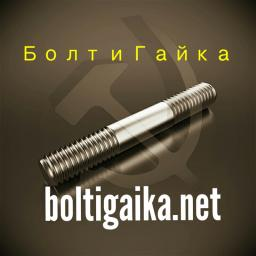 Шпилька резьбовая м30х300