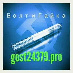 Шпилька резьбовая м30х310