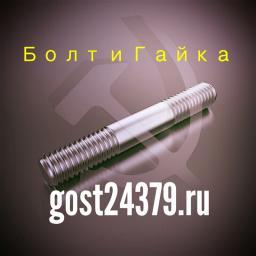 Шпилька резьбовая м36х150