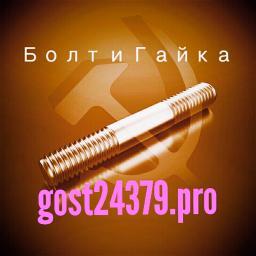 Шпилька резьбовая м42х320