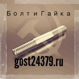 Шпилька резьбовая м52х350