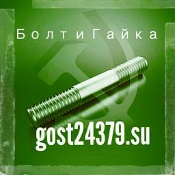 Шпилька резьбовая м52х400