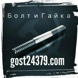 Шпилька резьбовая м52х440