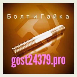 Шпилька резьбовая м52х500