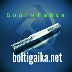 Шпилька резьбовая м56х450