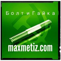 Шпилька резьбовая м56х480
