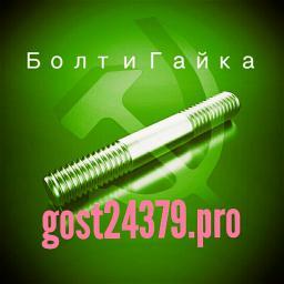 Шпилька резьбовая м56х490